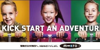 優秀者はブランド専属モデル♪「KICK START AN ADVENTURE」キャンペーン参加者募集