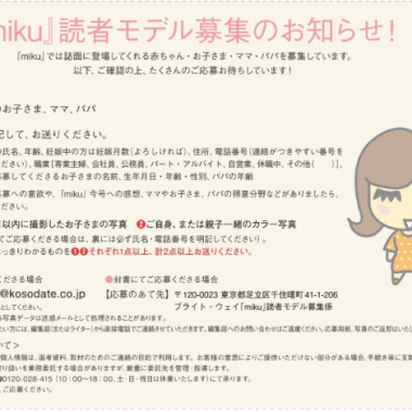育児情報フリーペーパー「miku(ミク)」読者モデル募集