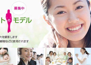 報酬あり【九州】「スタジオタイシン」広告用素材写真の撮影モデル募集