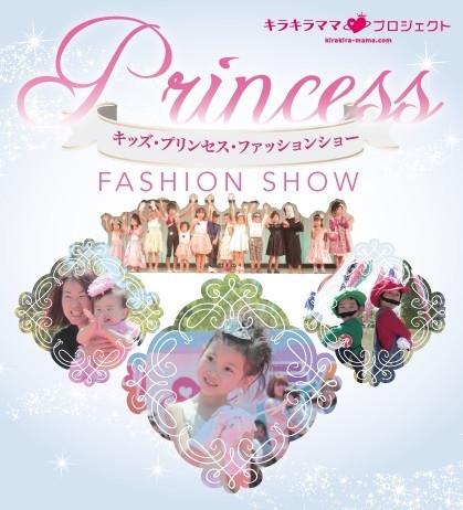 【愛知】「キラママ☆ファミリーフェスティバル」キッズ・プリンセス・ファッションショー出場者募集