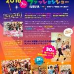 【四国】「SUZUYA family」フォトコンテスト&ファッションショー