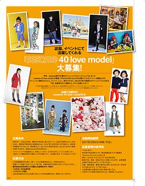 「sesame 40 love model」雑誌セサミ読者モデル募集