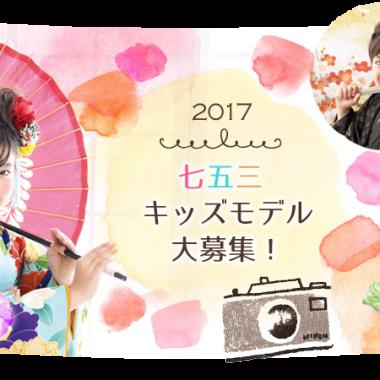 【関西】「Photoefy(フォト・エフィー)」七五三モデル募集