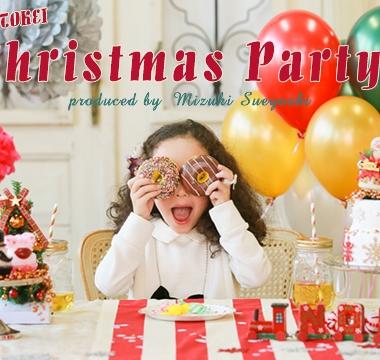 関東限定「Christmas Party!(キッズ時計)」キッズモデル募集