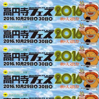 高円寺フェス行きます。