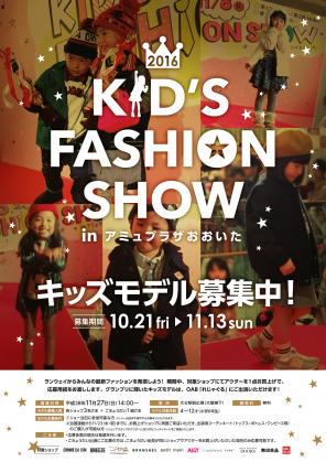 「アミュプラザ大分」キッズファッションショーモデル募集