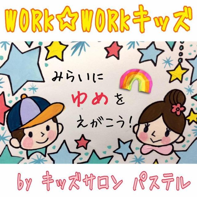 【富山】「WORKWORKキッズ by キッズサロン パステル」ハーフ成人式撮影モデル募集