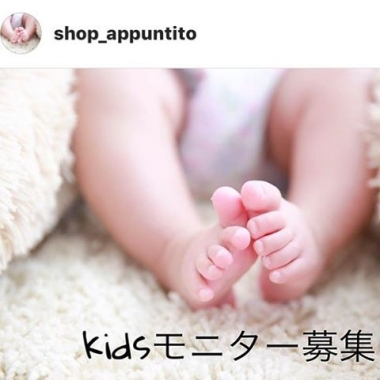 子供服とママ服専門の小さなお洋服屋さん「appuntito」インスタ限定モニターモデル募集
