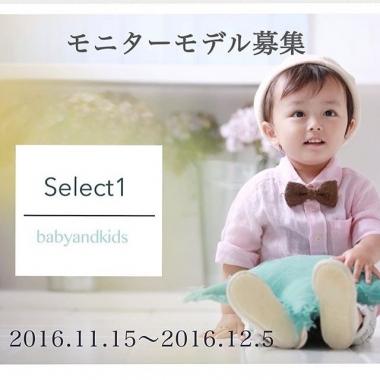 ウェブショップ「select1」インスタ限定モニターモデル募集