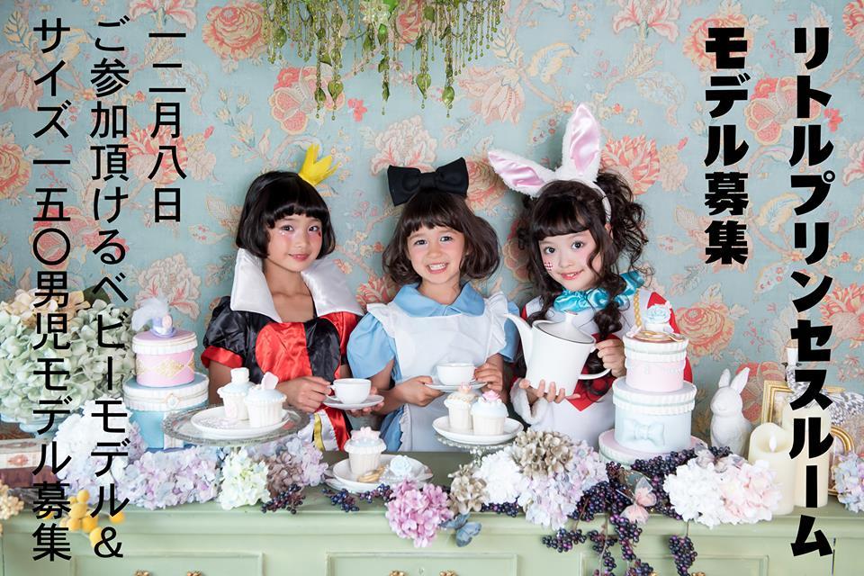 ジュニア男の子&ベビー【愛知】「SNOW*IN×リトルプリンセスルーム」商品撮影モデル募集