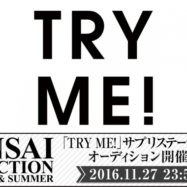 「KANSAI COLLECTION 2017 SS」TRY ME!サプリステージ出演モデル募集