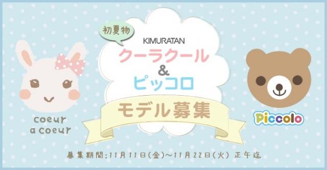 【神戸】キムラタン「クーラクール」「ピッコロ」2017年初夏物のWEBモデル募集