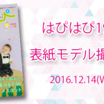 フリーマガジン「はぴはぴvol.19(2017年冬号)」表紙モデル撮影会