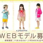【神戸】キッズ!キムラタン2017年初夏物WEBモデル募集