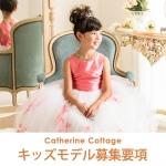「Catherine Cottage(キャサリンコテージ)」ファッションショーモデル募集