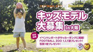 サッカー好き必見【関西】「sfida × サッカーキング」コラボイベント参加キッズモデル募集