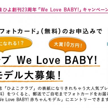 大賞はひよこクラブ表紙!「We Love BABY!赤ちゃんモデル」参加者募集