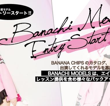 「2017 SS BANACHI MOLDELS」BANANA CHIPS(バナナチップス)モデル募集