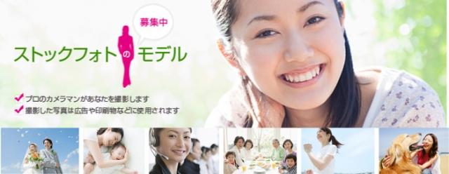 【九州】「スタジオタイシン」広告用素材写真の撮影モデル募集
