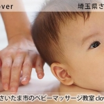 「ベビーマッサージ教室clover」撮影モデル募集