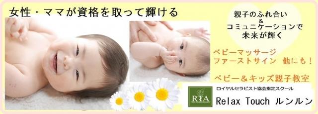 【九州】「Relax Touch ルンルン」キッズ撮影モデル募集