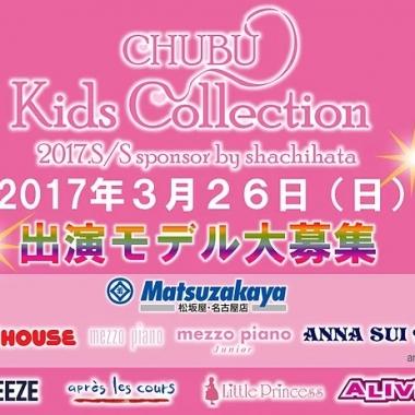 「Chubu Kids Collection(中部キッズコレクション)」ファッションショー出演モデル募集