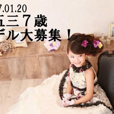 【埼玉】「風のスタジオ」七五三7歳モデル募集