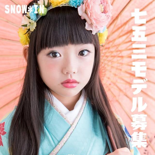 【愛知】「SNOW*IN(スノーイン)」七五三モデル募集