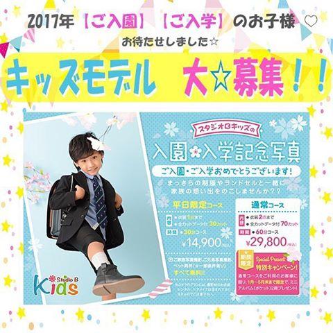 【名古屋】「スタジオBキッズ(ビーキッズ)」インスタ限定入園入学モデル募集