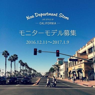 「noa_department_store(ノアデパートメントストア)」インスタ限定モニターモデル募集