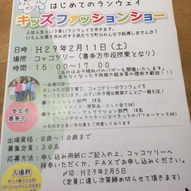 【福島】「第6回ナニ・コレ パリコレ キッズファッションショー」参加者募集
