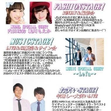 【関西】「Magei Ange(マジーアンジュ)」ファッションショー出演者募集