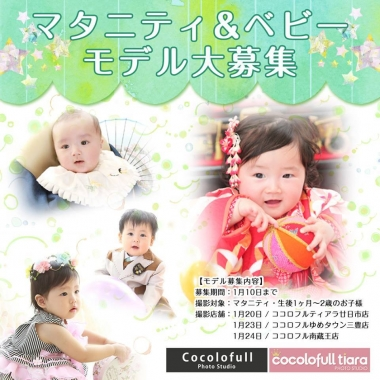 2歳まで【広島】Cocolofull tiara(ココロフル ティアラ)ベビーモデル募集