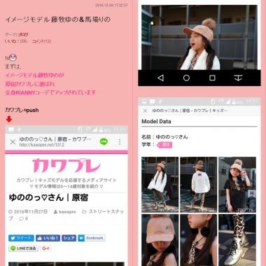 RIANNYのオフィシャルブログに紹介されてました♡