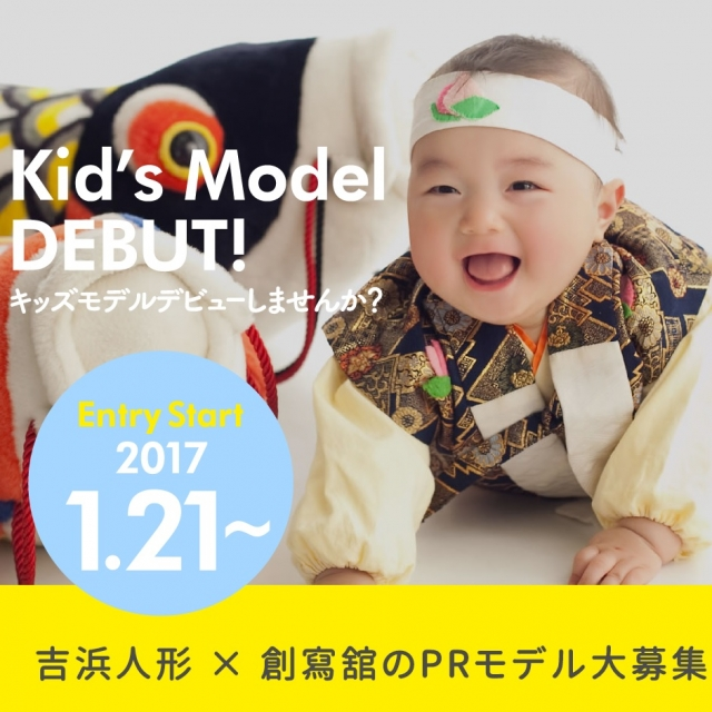 【5歳まで】「吉浜人形 × 創寫舘」はじめてのひなまつりイメージモデルオーディション
