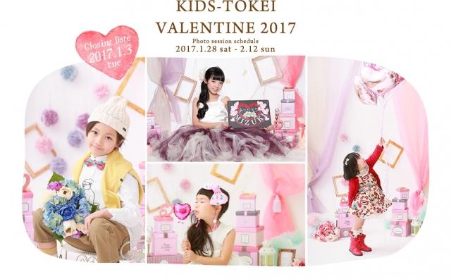 「Valentine KIDS-TOKE 2017(キッズ時計)」キッズモデル募集