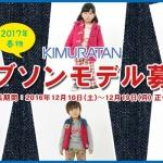 本日募集開始【神戸】キムラタン「BOBSON(ボブソン)」春物ウェブモデル募集