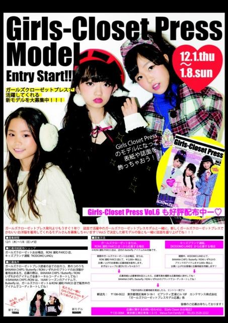「Kodomo Land」フリーペーパーGirls Closet Press モデル募集