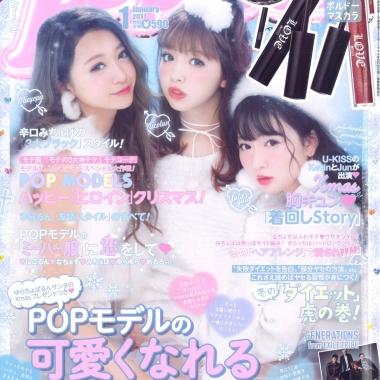 「Popteen(ポップティーン)」読者モデル募集