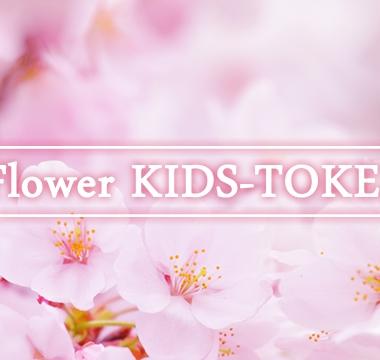 「FLOWER KIDS-TOKEI~sakura~(キッズ時計)」キッズモデル募集