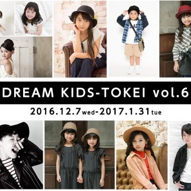 グランプリはイメージモデル★「DREAM KIDS-TOKEI vol.6(キッズ時計)」キッズモデル募集
