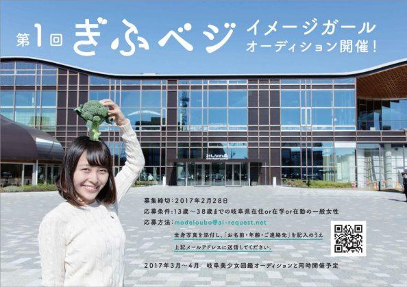 13 歳から【岐阜】「ぎふベジ」イメージガールオーディション開催!