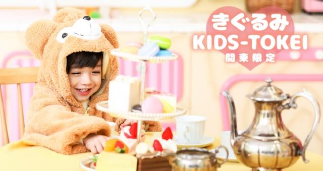 【関東】「きぐるみ KIDS-TOKEI(キッズ時計)」キッズモデル募集