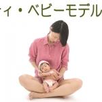 【関西】「フォトスタジオ ワタナベ」写真館カタログベビーモデル募集