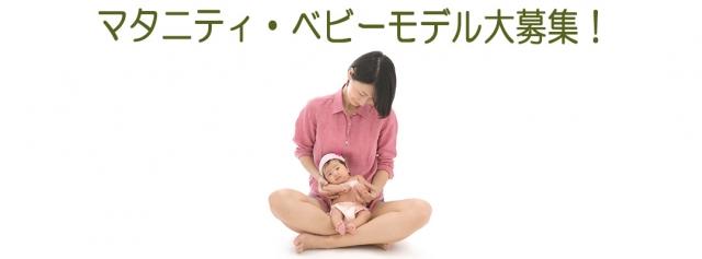 【関西】「フォトスタジオ ワタナベ」写真館カタログモデル募集