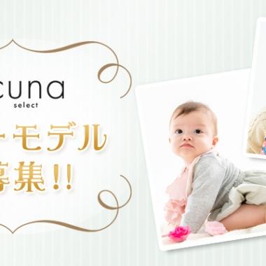 1歳前後「cuna select(クーナセレクト)」ベビーウェブモデル募集