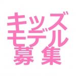 【急募】赤ちゃん限定!コンテスト参加用ポスターモデル募集