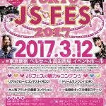 要確認!「東京JSフェス2017」ブランドごと申し込み方法まとめ