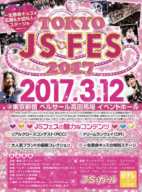身長100cmから!JSガール発「東京JSフェス」ファッションショー&コンテスト出演者募集