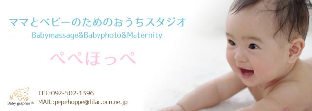 【福岡】「ぺぺほっぺ」キッズグラファー撮影モデル募集